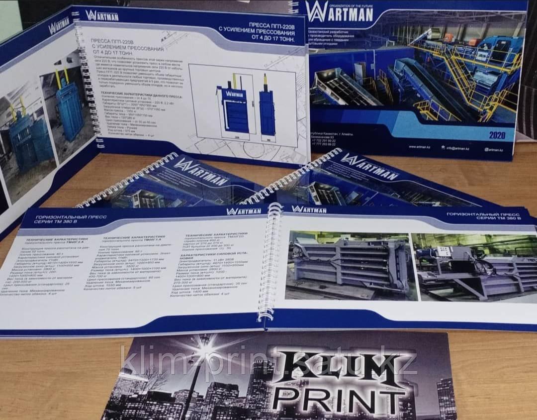 Заказать печать презентаций, каталогов, буклетов