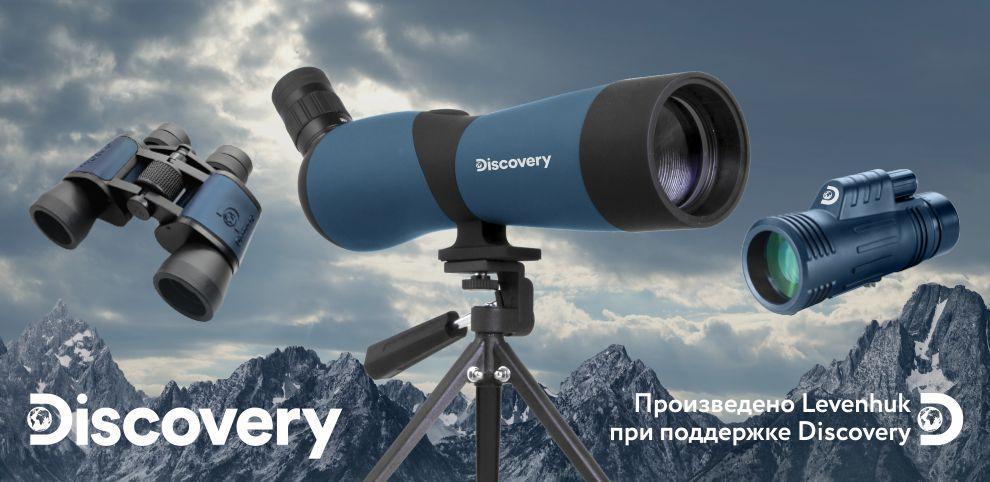 Discovery — новый бренд в семействе техники Levenhuk