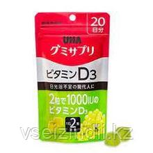 Витамин D3 жевательный со вкусом винограда на 20 дней
