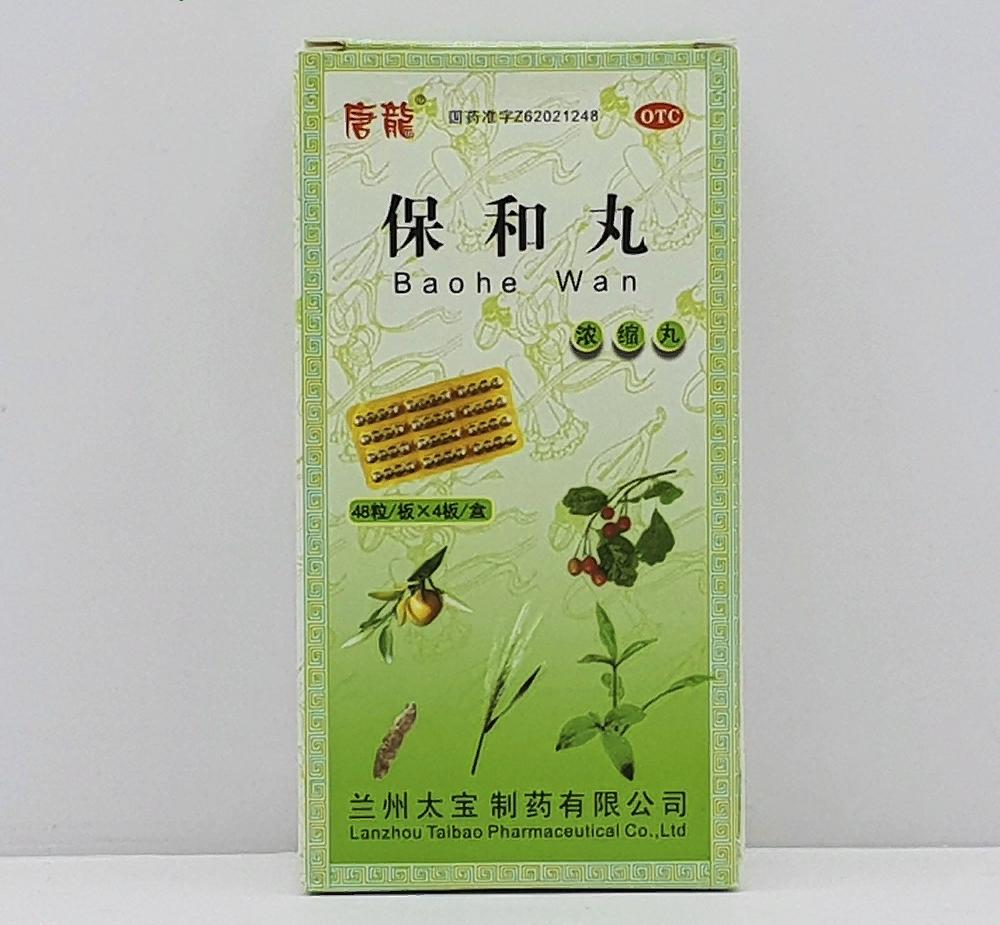 Пилюли от расстройств пищеварения Bao He Wan/ Бао Хэ Вань (4 блистера по 48 пилюль)