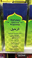 Raheeq против короны