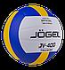 Мяч волейбольный JV-400 Jögel, фото 3