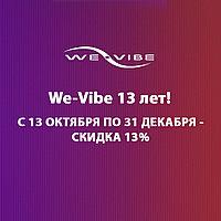 День рождение WE-VIBE! Скидка 13% каждые 13 дней