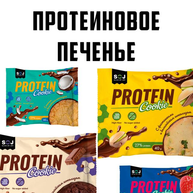 Протеиновое печенье SOJ