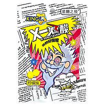 Супер кислые Конфеты XING X-Baosuan со вкусом Лимона ЖЕЛТЫЕ 20гр (20 шт в упаковке)