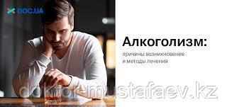 Лечение алкоголизма анонимно и добровольно у doktor-mustafaev.kz, весь Казахстан
