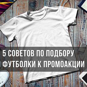 Как выбрать футболку для промоакции: 5 советов от специалистов рекламных агентств