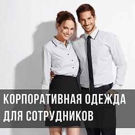 Корпоративная одежда для сотрудников: как подчеркнуть брендовый стиль своей компании