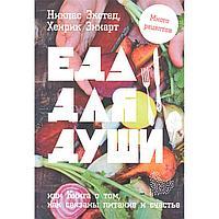 Экстед Н., Эннарт Х.: Еда для души, или Книга о том, как связаны питание и счастье
