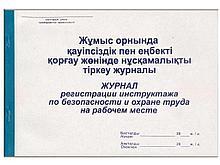 Журнал регистрации инструктажа на рабочем месте А4, 50 листов