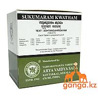 Сукумарам кватам (Sukumaram Kwatham Kottakkal ARYA VAIDYA SALA), 100 таб