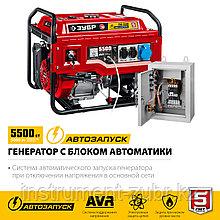 Бензиновый генератор с автозапуском, 5500 Вт, ЗУБР СБА-5500