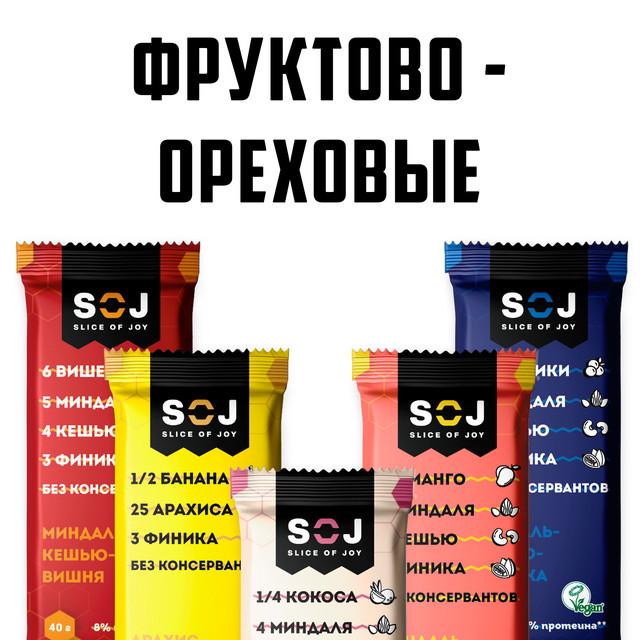 Фруктово-ореховые SOJ