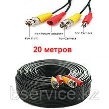 Готовый кабель для видеонаблюдения BNC + DC, 20 метров