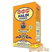 Куркума измельченная (Haldi Powder MDH), 100 г.