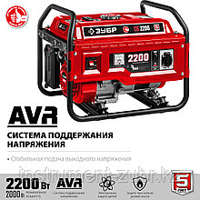 Бензиновый генератор, 2200 Вт, ЗУБР СБ-2200