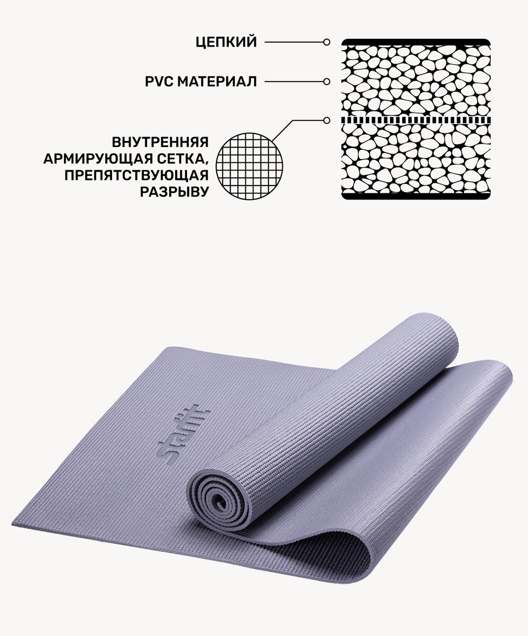 Коврик для йоги FM-101, PVC, 173x61x1,0 см, серый Starfit