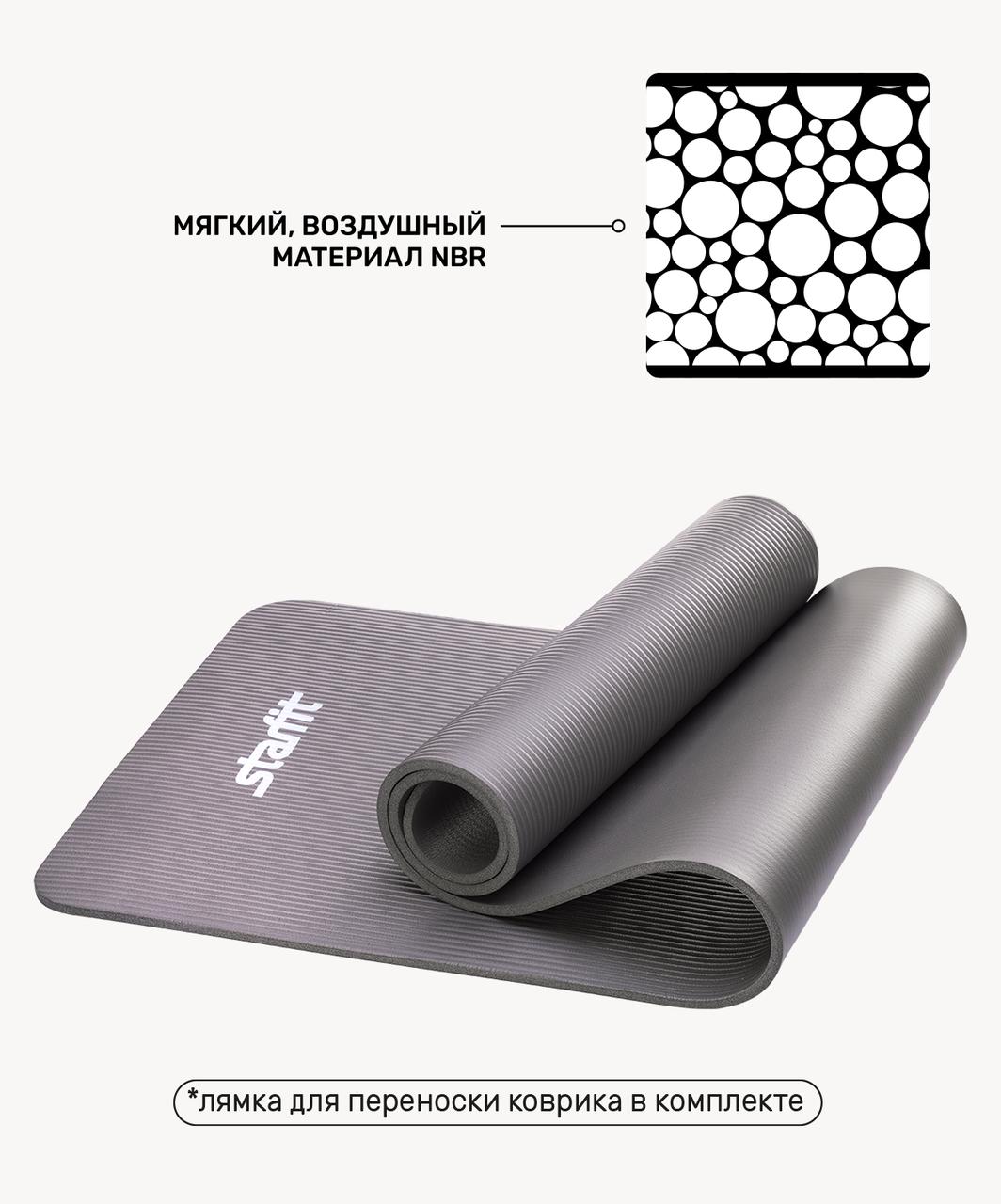 Коврик для йоги FM-301, NBR, 183x58x1,0 см, серый Starfit