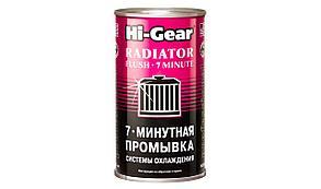 Промывка радиатора 7мин. HI-GEAR HG9014 325мл.
