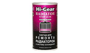 Герметик радиатора HI-GEAR HG9025 325мл.