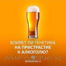 Лечебный гипноз от алкоголя плюс психологическая поддержка Алматы, Нур-султан, весь Казахстан