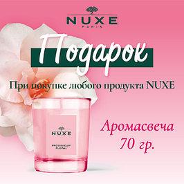 NUXE – натуральная люксовая аптечная косметика № 1 во Франции.