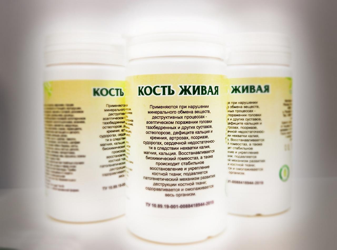 Кость живая,120 таблеток
