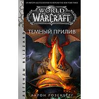 Розенберг Аарон: World of Warcraft: Темный прилив
