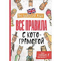 Беловицкая А.: Английский язык. Все правила с котограмотой