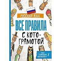 Беловицкая А.: Русский язык. Все правила с котограмотой