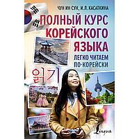 Касаткина И. Л., Чун Ин Сун: Полный курс корейского языка. Легко читаем по-корейски