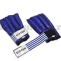 Шингарты для боевых искусств TOP TEN синие размер S