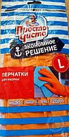 Перчатки Просто Чисто ЭКОНОМ для уборки L МСС