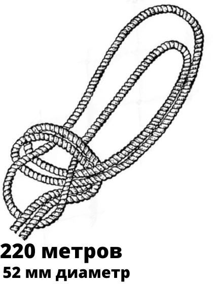 Канат: швартовый, синтетический (полипропиленовый), диа 52 мм, длина 220 метров