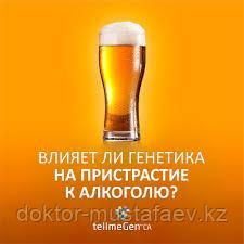 Анонимная помощь при алкогольных проблемах, весь Казахстан в Алматы