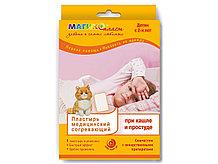 Пластырь медицинский согревающий при кашле и простуде Магикопласт
