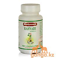 Раснади Гуггул для опороно-двигательного аппарата (Rasnadi Guggulu BAIDYANATH), 80 таб.