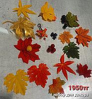 Искуственные листья и ягоды для осеннего декора