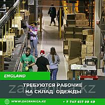 Требуются рабочие на склад брендовой одежды/Англия