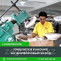 Требуются рабочие на фарфоровый завод / Люксембург