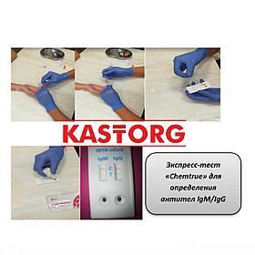 Экспресс тест для выявления антител к ковид с помощью забора крови с пальца (Ig M /Ig G кoрoнaвuрyс C0VID-19)