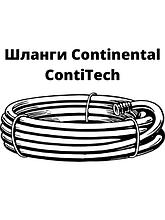 Резиновые шланги Continental ContiTech
