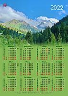 Настенный календарь РК на 2022 год (Горы)