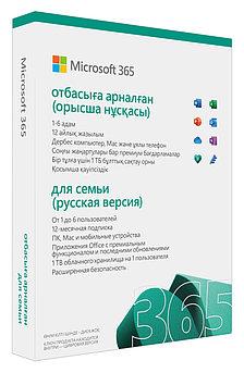 Программное обеспечение MS Microsoft 365 Family Russian Subscr 1YR Kazakhstan Only Mdls P6 (6GQ-01215)