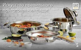 Zepter Home Art-кухонная посуда