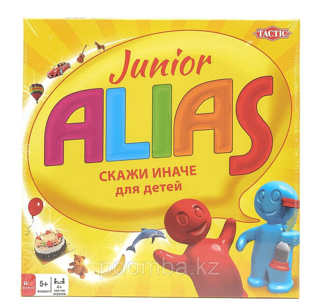 """Настольная игра """"Alias-Junior""""версия 2."""