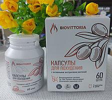 Капсулы BioVittoria