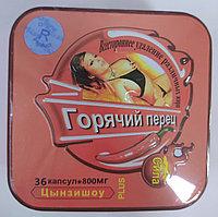 Капсулы для похудения Цынзишоу Горячий перец 36 капсул 800 мг.