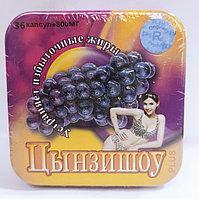 Цынзишоу Виноград в железной упаковке 36 капсул
