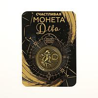 Монета знак зодиака «Дева», d=2,5 см